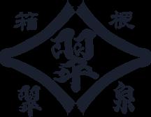 大平台温泉 箱根翠泉のお部屋を紹介します